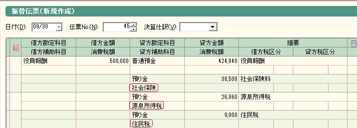 所得税 勘定 科目